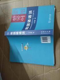 韩国语语法