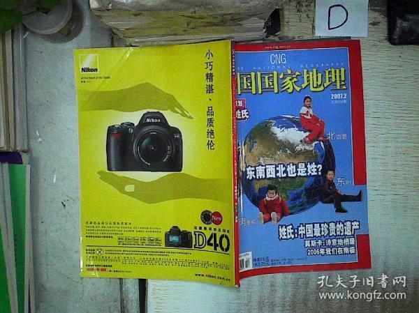 中国国家地理  2007 2. 。