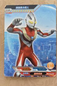 【奥特曼 游戏卡】  迪迦强力超人 超人AR竞技卡 ULTRMAN(SSR CR-207)