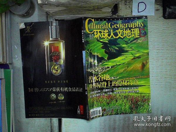 环球人文地理  2011 3 。