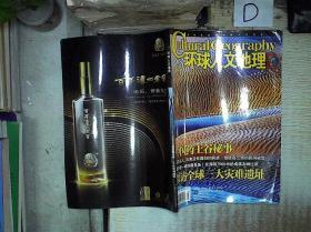 环球人文地理  2011  5 。
