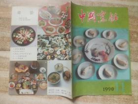 中国烹饪 1990年第11期(总第111期)  a10-6