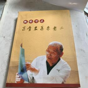 正骨名医朱老二