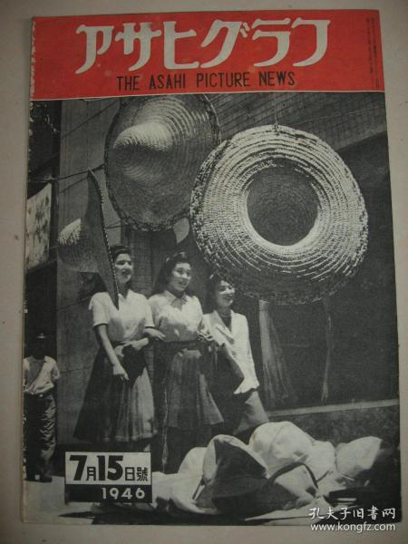老画报 1946年7月15日アサヒグラフ《朝日画报》