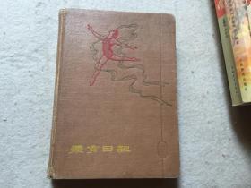1959年第一届全国运动会老日记本【体育日记】已用