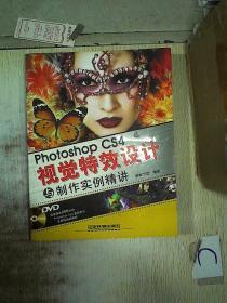 Photoshop CS4视觉特效设计与制作实例精讲.