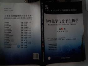 卫生部规划教材同步精讲精练:生物化学与分子生物学(第八版)