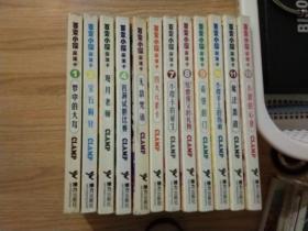《 百变小樱魔法卡》(全12册)无卡(已核对不缺页)