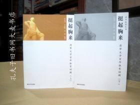 《挺起胸来.清华大学百年体育回顾》(上 下)清华大学出版社/一版两印