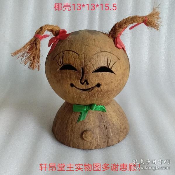 好可爱的小女孩 椰壳制女娃娃