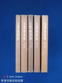 毛泽东选集(1-5卷全)大32开有护封 1-4卷52年繁体竖版 第5卷横版77年1版1印