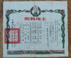 热河省凌源县土地执照(带毛主席像)