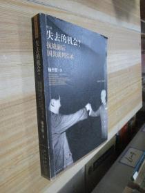 失去的机会?:抗战前后国共谈判实录(作者赠签本)