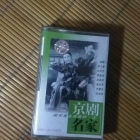 京剧名家现代戏 京剧磁带
