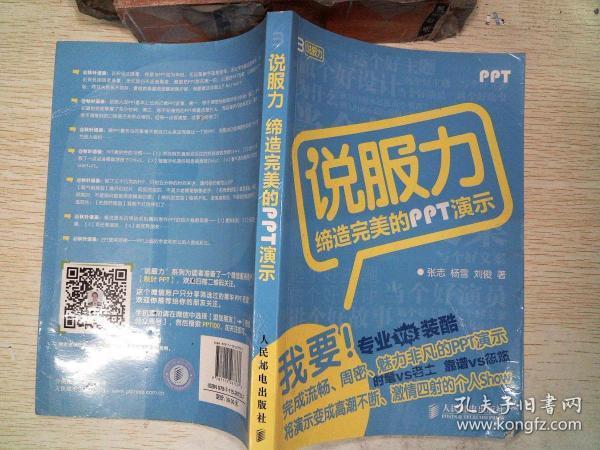 说服力-缔造完美的PPT演示