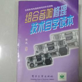组合音响修理技术自学读本