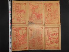 民国铜板石印《四书集注》一套六本全,大学、中庸、论语、孟子、一套全,漂亮的彩色书衣,每一本书衣的故事版画都不同,注意看图。书号186号
