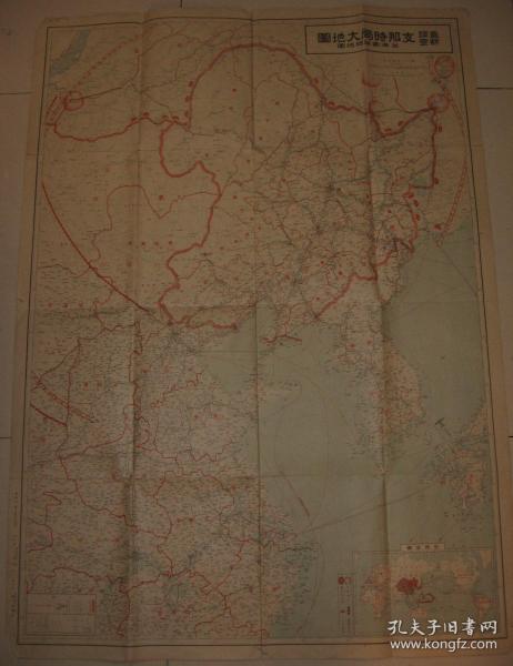 孔网唯一 日本侵华老地图 《最新调查支那时局大地图并满蒙详细地图》