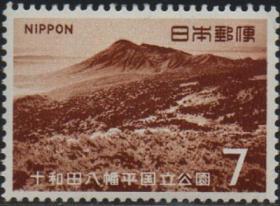 日本邮票,1968年十和田八幡平国定公园,自然景观旅游胜地