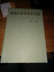 建国以来毛泽东文稿  【 第10册 】  内干净 无字迹  { 1996年一版一印 }