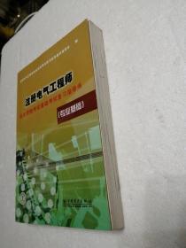 注册电气工程师执业资格考试基础考试复习指导书(专业基础)