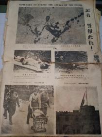 民国珍贵图片,抗战图集   8开(全部上图了)