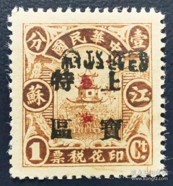 A120民国江苏寒山寺图印花税票1分加盖国民政府、上海特区、参业(红色加盖)