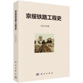 京绥铁路工程史