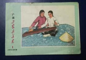 广西工农兵美术1973年第1期 试刊号