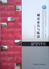 城市家具与陈设(建筑与规划类专业适用)