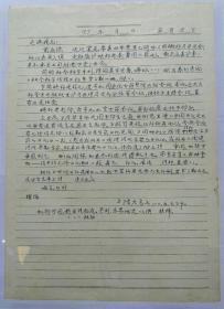 保真信札:陈左高(中国日记史研究第一人)信札一通一页【之五】