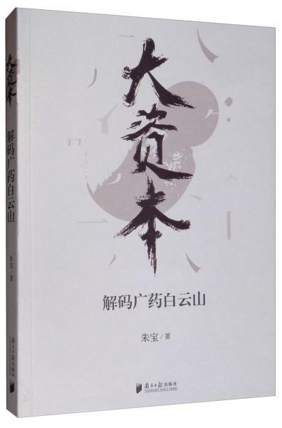 大资本:解码广药白云山