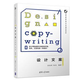 设计文案/高等院校设计学通用教材