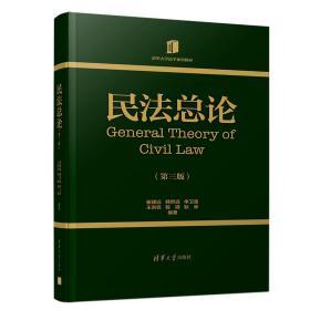 民法总论(第三版)/清华大学法学系列教材