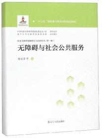 国家无障碍战略研究与应用丛书:无障碍与社会公共服务(精装)