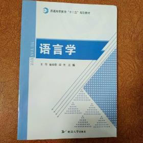 """语言学 (普通高等教育""""十三五""""规划教材)"""