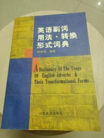 英语副词用法·转换形式词典