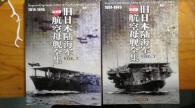 旧日本陆海军航空母舰全集  (1914-1945) 决定版 VOL.1 VOL.2 全两册