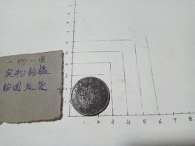 铜钱-铜板-铜币-广东一仙,一图一拍【4】