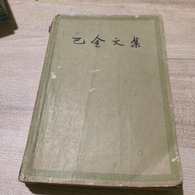 巴金文集(第十四卷)