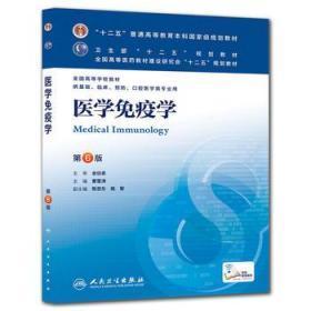 医学免疫学 人民卫生出版社 曹雪涛 9787117171014
