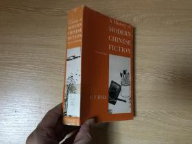 A History of Modern Chinese Fiction    夏志清《中国现代小说史》英文原版,1971年版