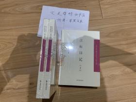 江标日记(中国近现代稀 见史料丛刊 全二册)。