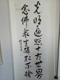 释印光李叔同老师书法