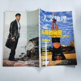 华夏人文地理 2005.11
