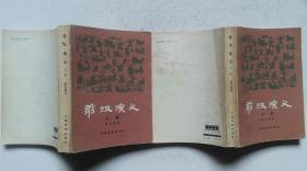1979年上海文化出版社出版发行《前汉演义》(上、下)全二册、一版一印