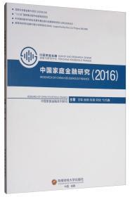 中国家庭金融研究(2016)