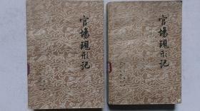 1978年4月人民文学出版社出版发行《官场现形记》(上、下)全二册、一版一印