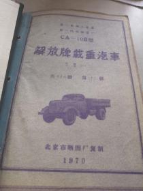第一机械工业部第一汽率制造厂CA-10B型解放牌载重汽车车架(一)共六十八册第二十二册