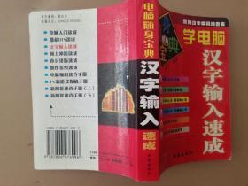 PC新游戏爆机手册